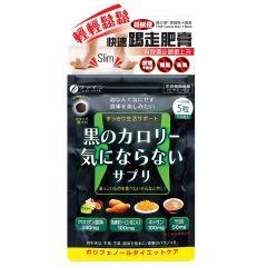 優之源®燃燒黑卡路里 30克 (200毫克 x 150粒) 000081