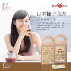 15103 煎專堂 日本柿子葉茶