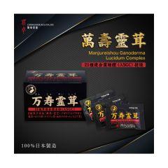 煎專堂 - 萬壽靈茸(5粒 x 30包) 16153