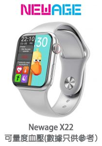 NEWAGE健康智能手錶 NA-X22