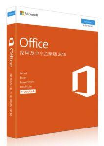 Microsoft Office 2016 家用及中小企業  Windows PC 繁體中文原版