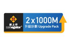 6 months 2x1000M Multi-Use Broadband Upgrade Pack (Available to designated NETVIGATOR customers)