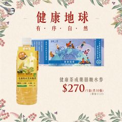 (電子換領券) 健康工房 - 健康茶或藥膳糖水券 (1套10張) 13330-1-1-2