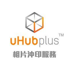 uHub plus 印相券 (適用於3R/4R/4D) (快圖美沖印)