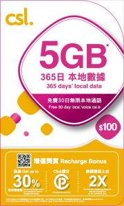 csl. 本地儲值卡 5GB csl. Local Prepaid SIM 5GB