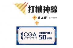 24個月「打機神線」服務 + CGA香港電競館「電競鬥陣」50小時遊戲時數 (適用於指定網上行寬頻服務計劃客戶)
