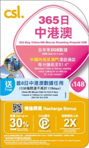 csl. 365日中港澳儲值卡   csl. 365-day China-HK-Macau Roaming Prepaid SIM