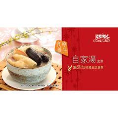 Hung Fook Tong - Homemade Soup Coupon (10pcs/set) 41010100001004