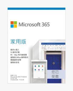 Microsoft 365 家用版 (一年授權)