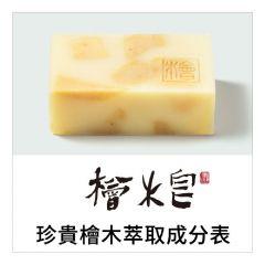 阿原-檜木皂 4712052980105