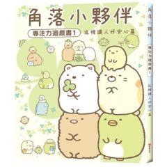 小樹苗 - 角落小夥伴專注力遊戲書1:這裡讓人好安心篇 4717702101480