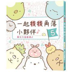小樹苗 - 專注力遊戲書5:一起找找角落小夥伴 4717702101527