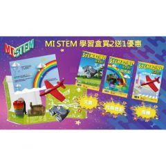 (限時優惠!!買二套即多送一套 ) MI STEM 學習盒 (幼兒程度,4-7歲) 501A456