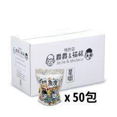 星嚼 - 爵爵&貓叔 - 鹹蛋炸魚皮 (原箱優惠) 563253