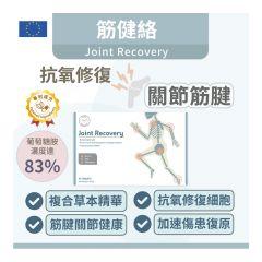 INJOY - 筋健絡 筋腱退化 關節疼痛 保養修復 新傷舊患加速復原 用家99.9%回購率 6788101910902