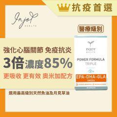 INJOY  特強醫療Omega 市面最高濃度85% 修復保養腦部 心血管 眼睛 筋腱 肌膚光澤