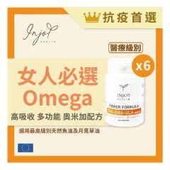 多功能奧米加套裝(6樽)  型男女神必選 要食Omega 就要最好 醫療級別 保養腦部 心血管 眼睛 筋腱 肌膚光澤