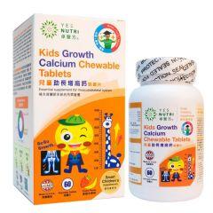 卓營方 - 兒童助長增高鈣咀嚼片 (60粒裝) 7661778224547