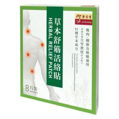 Eu Yan Sang Herbal Relief Patch 79010