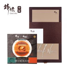 (預售) 鋒味 - 月餅 8 粒裝 + 鋒味 X 安記 環球鮑魚料理
