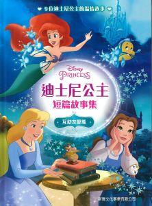 新雅文化事業有限公司 - 迪士尼公主短篇故事集-互助友愛篇 9789620868207