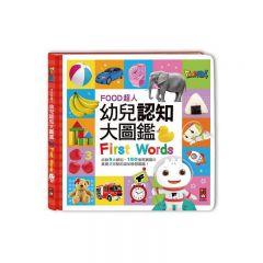 風車 - FOOD超人幼兒認知大圖鑑 9789862235379