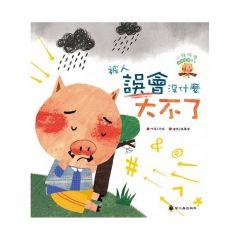 螢火蟲 - 小豬呼嚕情緒管理繪本:被人誤會沒什麼大不了 9789864521876