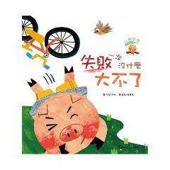 螢火蟲 - 小豬呼嚕情緒管理繪本:失敗一次沒什麼大不了