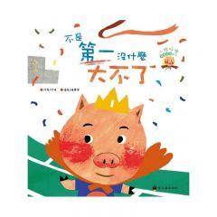 螢火蟲 - 小豬呼嚕情緒管理繪本:不是第一沒什麼大不了 9789864521890
