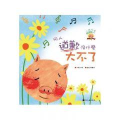 螢火蟲 - 小豬呼嚕情緒管理繪本:向人道歉沒什麼大不了 9789864521906