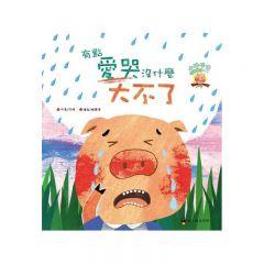 螢火蟲 - 小豬呼嚕情緒管理繪本:有點愛哭沒什麼大不了 9789864521913