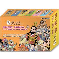 小樹苗 - 漫畫史記(全套12冊) 9789864522453