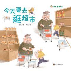 小樹苗 - 今天要去逛超市 9789864522507