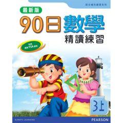 9789880095610 朗文出版社 - 90日數學精讀練習(最新版)3A