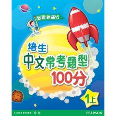 9789882295520 朗文出版社 - 培生中文常考題型100分一上