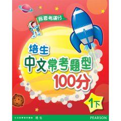 9789882295537 朗文出版社 - 培生中文常考題型100分一下