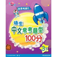 9789882295575 朗文出版社 - 培生中文常考題型100分三下
