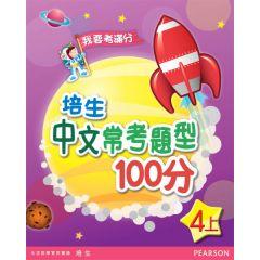 9789882295582 朗文出版社 - 培生中文常考題型100分四上