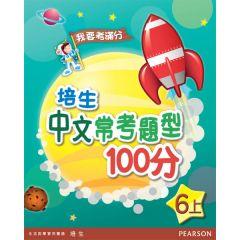9789882295629 朗文出版社 - 培生中文常考題型100分六上
