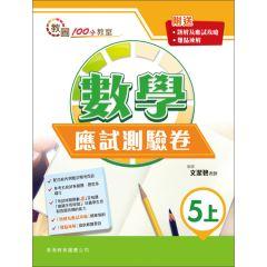 香港教育圖書公司 - 教圖100分教室數學應試測驗卷 5上 (2015年版) 9789882363267