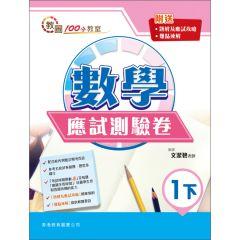 香港教育圖書公司 - 教圖100分教室數學應試測驗卷 1下 (2016年版) 9789882363335
