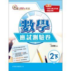 香港教育圖書公司 - 教圖100分教室數學應試測驗卷 2下 (2016年版) 9789882363342