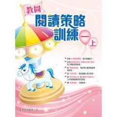 香港教育圖書公司 - 教圖閱讀策略訓練 一上 (2018年版) 9789882364578