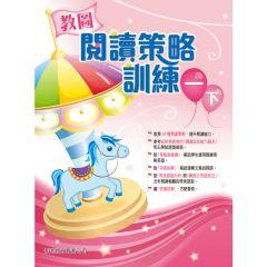 香港教育圖書公司 - 教圖閱讀策略訓練 一下 (2018年版) 9789882364691
