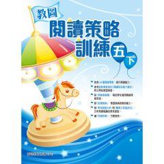 香港教育圖書公司 - 教圖閱讀策略訓練 五下 (2018年版) 9789882364738