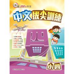 香港教育圖書公司 - 教圖100分教室 中文拔尖訓練 四年級 (2017年版) 9789882367357