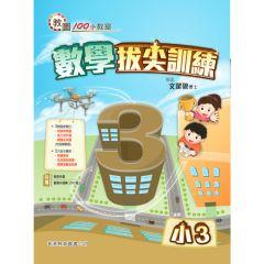 香港教育圖書公司 - 教圖100分教室 數學拔尖訓練 小3 (2018年版) 9789882369160