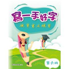香港教育圖書公司 - 寫一手好字:硬筆書法練習 第六冊 (2019年版) 9789882410787
