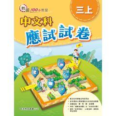 香港教育圖書公司 - 教圖100分教室 中文科應試試卷 小三上 (2019年版) 9789882410930