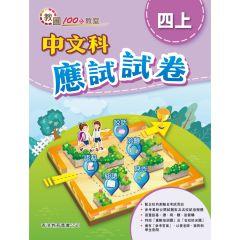 香港教育圖書公司 - 教圖100分教室 中文科應試試卷 小四上 (2019年版) 9789882410954